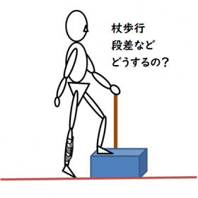 T字杖の挿絵